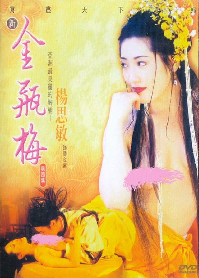New Jin Ping Mei 5 (Jin Ping Mei) Full CHINA 18+ Watch Movie Online Free