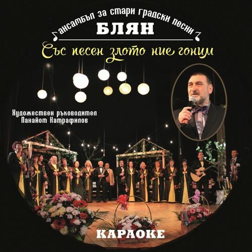 "Bulgarian National Traditional Song Chorus ""Bljan"" releases incredible CD"