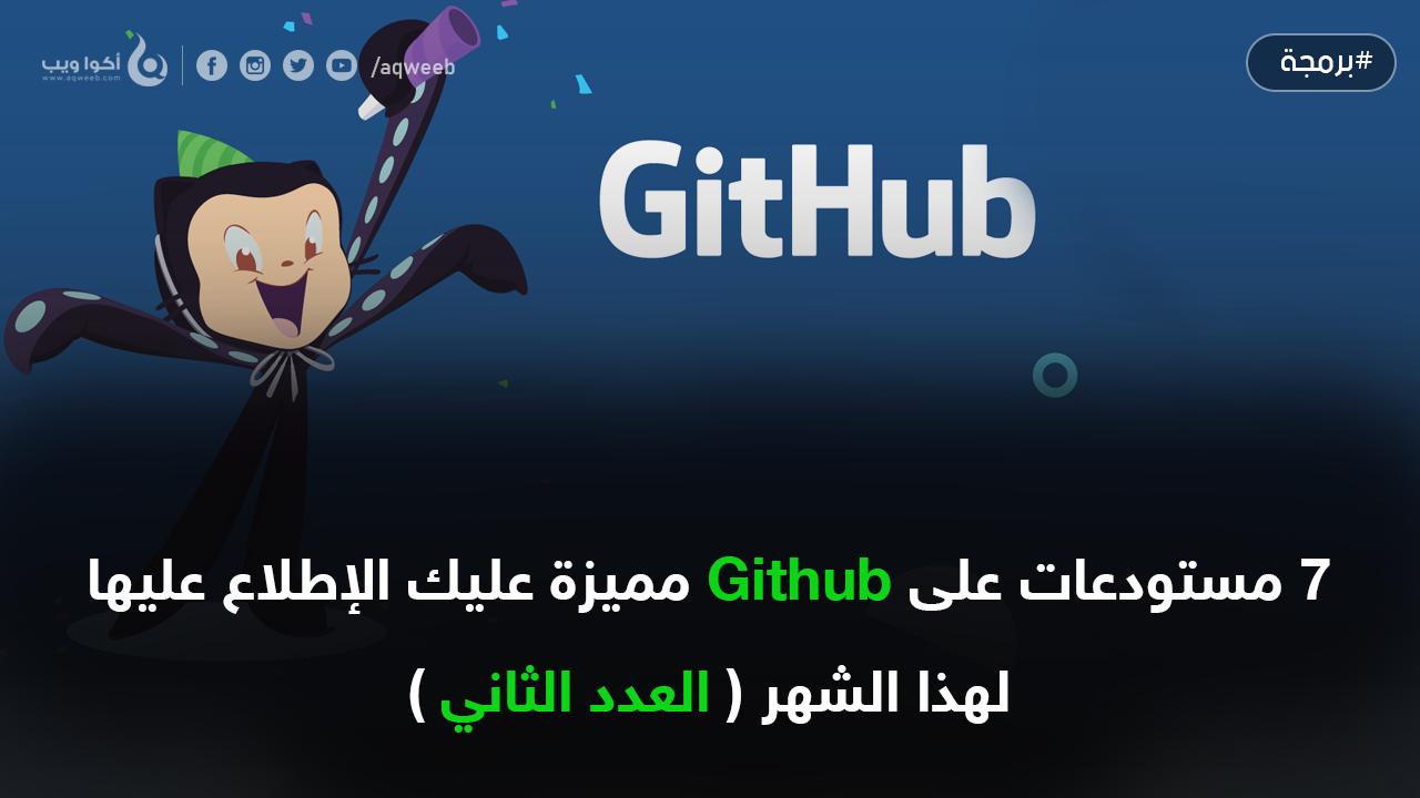 7 مستودعات على Github مميزة عليك الإطلاع عليها لهذا الشهر ( العدد الثاني )