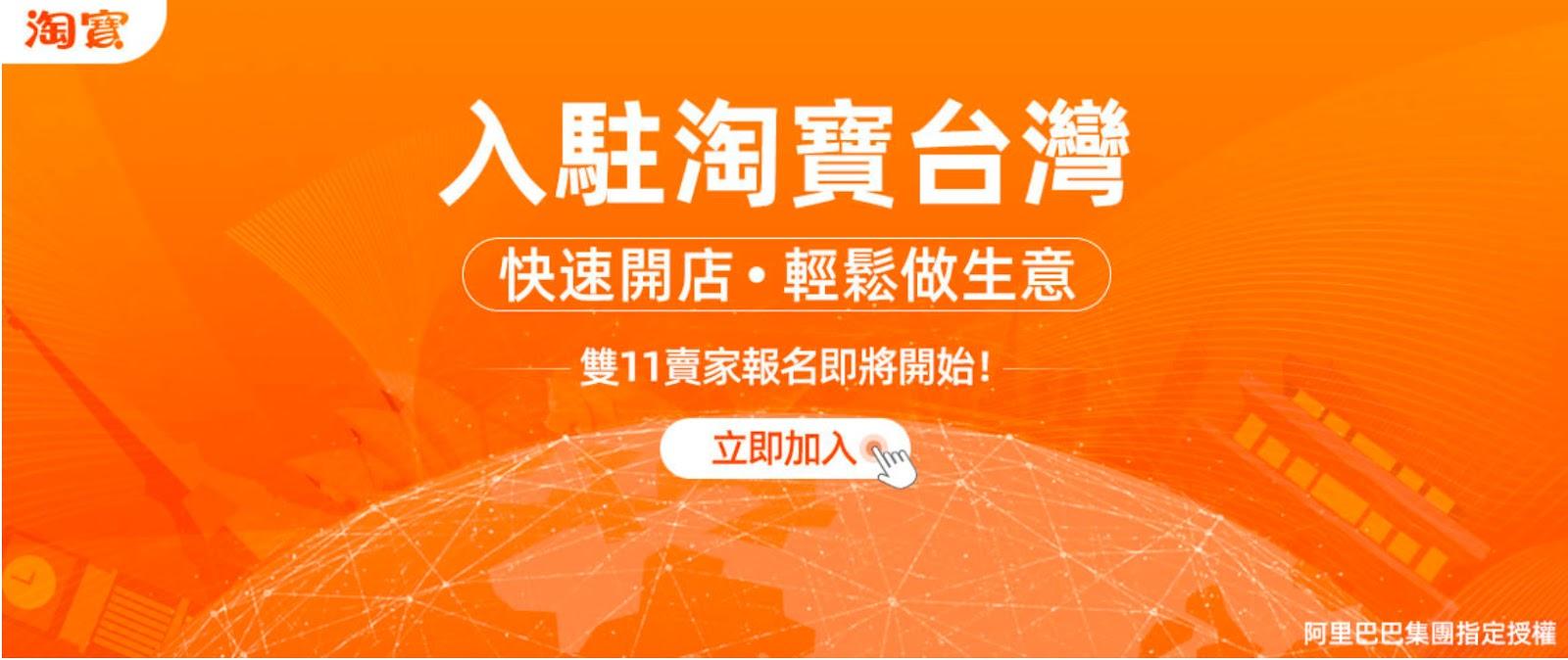 電商基因:擁有電商基因 , 生意無網不利: 入駐淘寶臺灣 快速開店 輕鬆做生意 ~ 雙11賣家開始報名