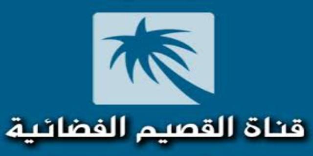تردد قناة القصيم - alqassim tv frequency