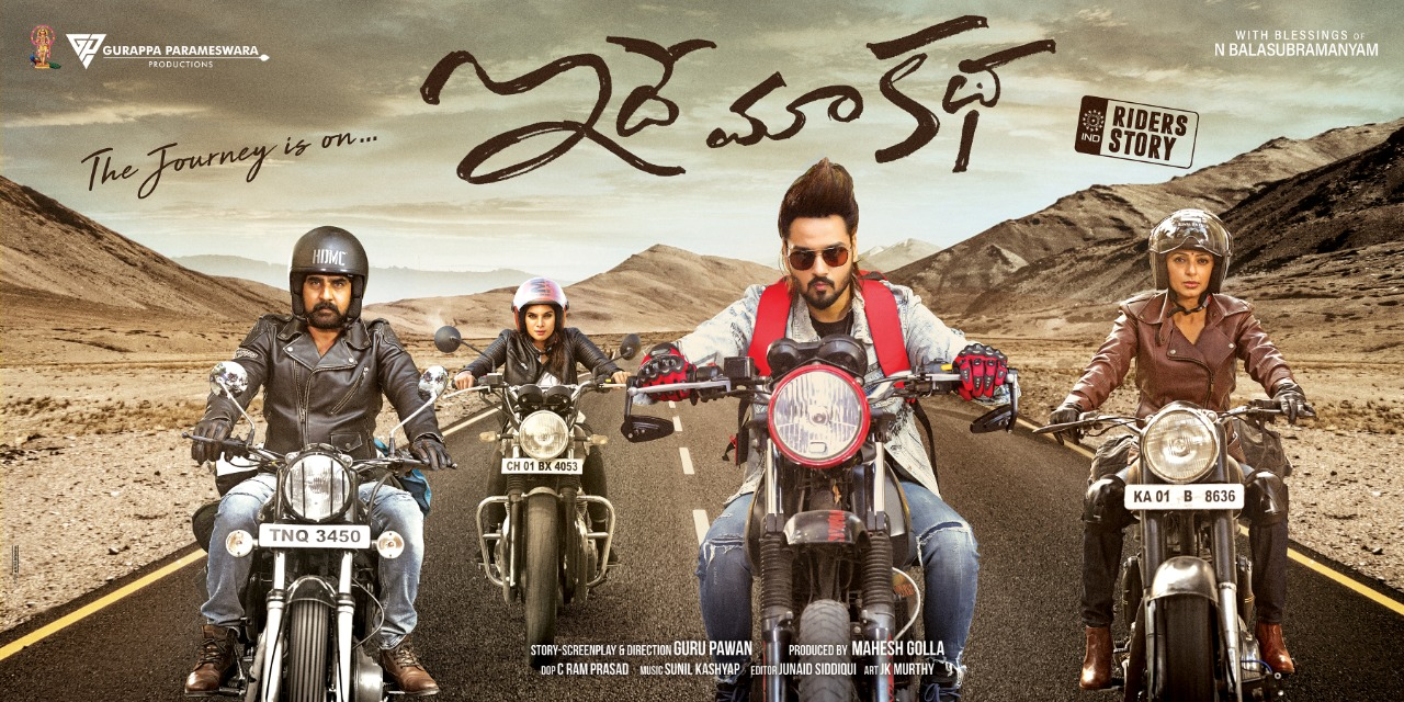 Ide Maa Katha movie first look posters