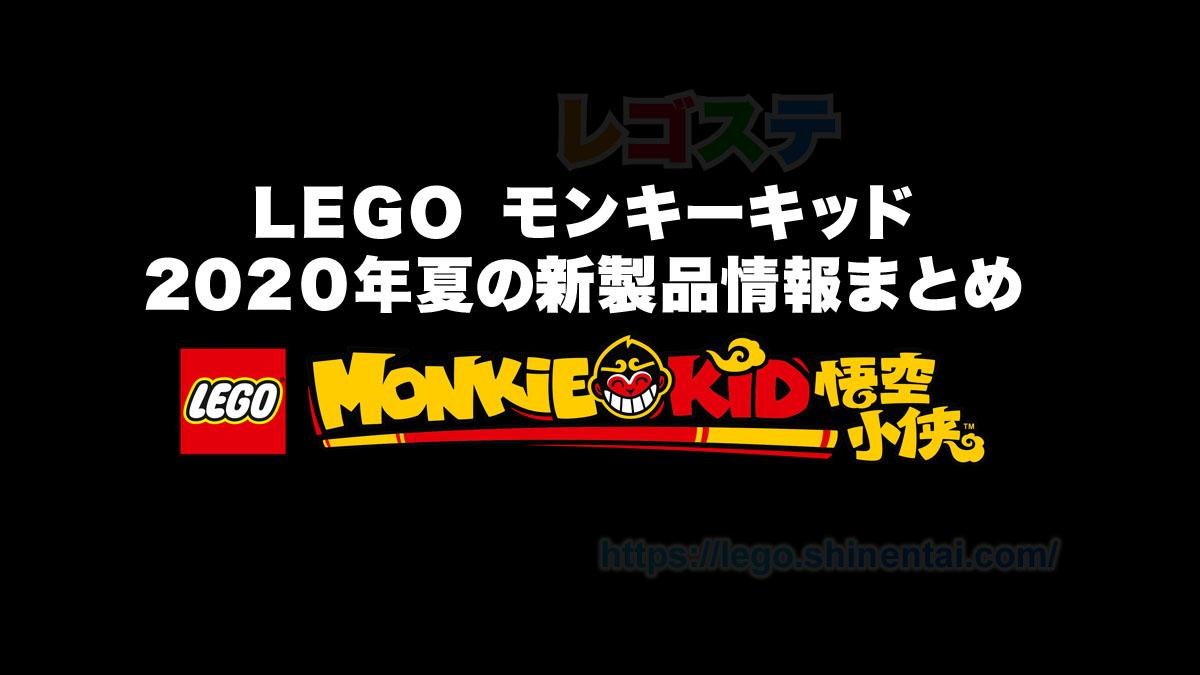 2020年夏LEGOモンキーキッド新製品情報:筋斗雲、牛魔王、ブリックヘッズなど:人気の西遊記シリーズ!