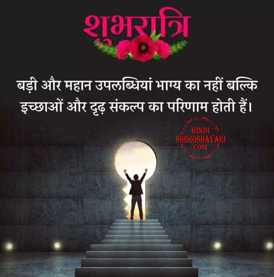 Motivational Good Night Quotes in Hindi