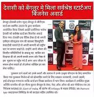 Best Startup Business Award Winner