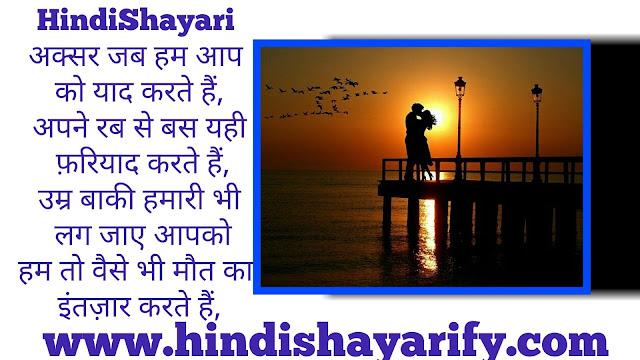 HindiShayari,PyaarkiHindiShayari