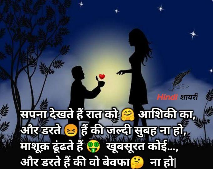 sms in hindi love shayari 2020