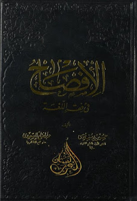 الإفصاح في فقه اللغة (الجزء الأول) - حسن موسى و الصعيدي , pdf