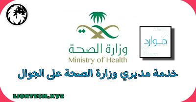 خدمة مديري وزارة الصحة على الجوال
