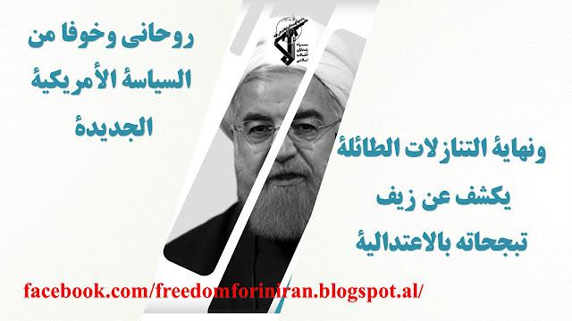 روحاني وخوفا من السياسة الأمريكية الجديدة ونهاية التنازلات الطائلة يكشف عن زيف تبجحاته بالاعتدالية