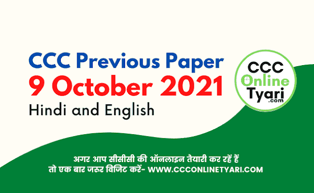 (9 October 2021) Ccc Paper In Hindi 2021, Ccc Last Year Paper In Hindi, Ccc Paper In Hindi 9 October 2021, Ccc Paper In English 2021.
