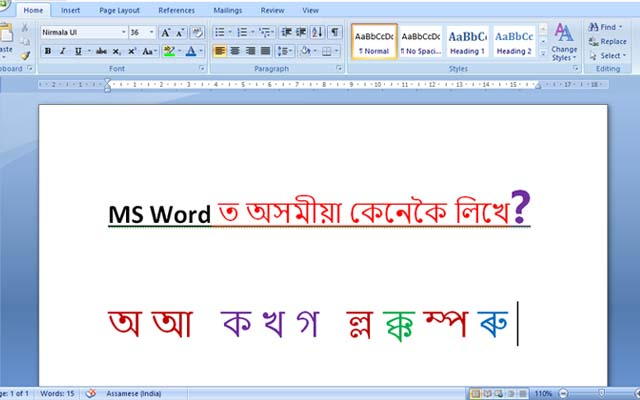 How to type Assamese in MS Word and Power Point
