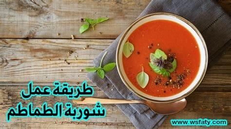 طريقة تحضير حساء الطماطم