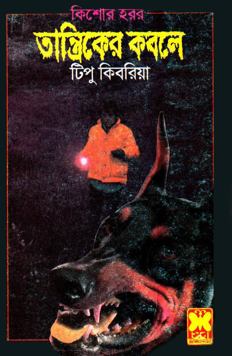 Bangla Bhuter Golpo Ebook