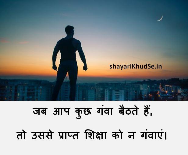Motivational Shayari in hindi lyrics, Motivational Shayari in hindi 2 Lines
