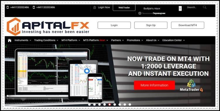 Мошеннический сайт capitalfx-trade.com – Отзывы, развод! Компания Capitalfx Trade мошенники