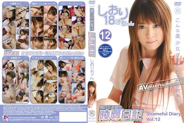 [PB-207] Shameful Diary Vol.12 - Shiori Kitajima (UNCENSORED)
