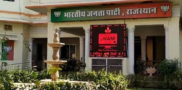 Jaipur, Rajasthan, Bhartiya Janta Party, BJP, Rajasthan BJP, BJP Office Jaipur, Lok Sabha Election 2019, Loksabha Chunav 2019, Jaipur News, Politcs News, Rajasthan News