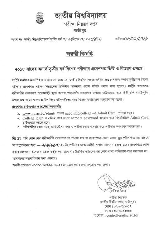 national university hons 3rd year admit card