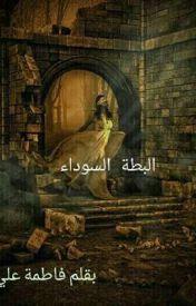 رواية البطة السوداء كاملة - فاطمة علي