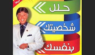 حلل شخصيتك بنفسك PDF - دليل تحليل الشخصية للدكتور إبراهيم الفقي