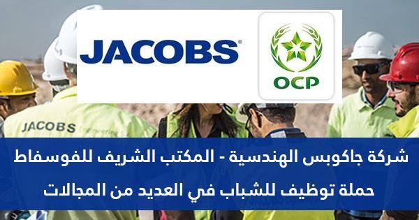 Jacobs Engineering Emploi Recrutement
