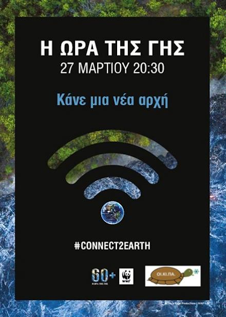 ΟΙΚΙΠΑ: μια ώρα, ένας πλανήτης