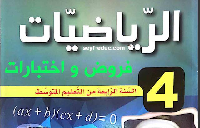 اختبارات السنة الرابعة متوسط رياضيات