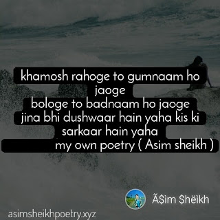best-siyasat-shayayri-in-hindi-image
