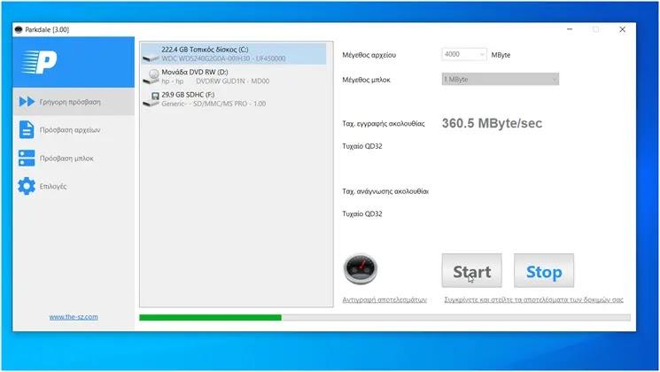 Parkdale : Δωρεάν εφαρμογή αξιολόγησης ταχύτητας σκληρών δίσκων και SSD