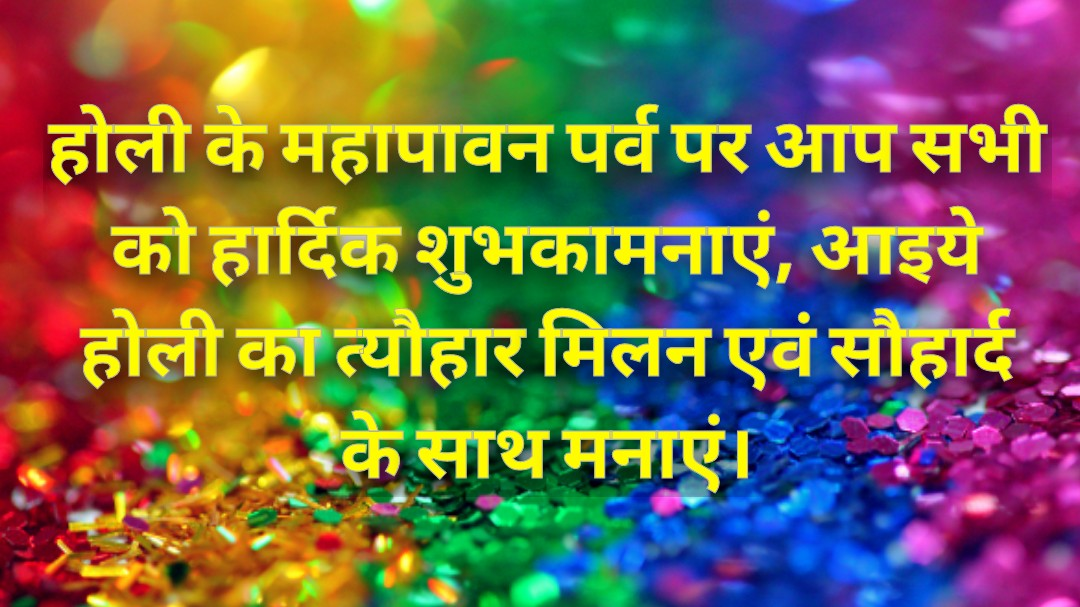 2020 Happy Holi Wishes, Quotes, Messages & WhatsApp Status To Make The Festival More Colourful_Holi wishes & Quotes in Hindi10