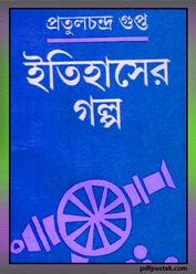 Itihaser Galpo by Pratul Chandra Gupta