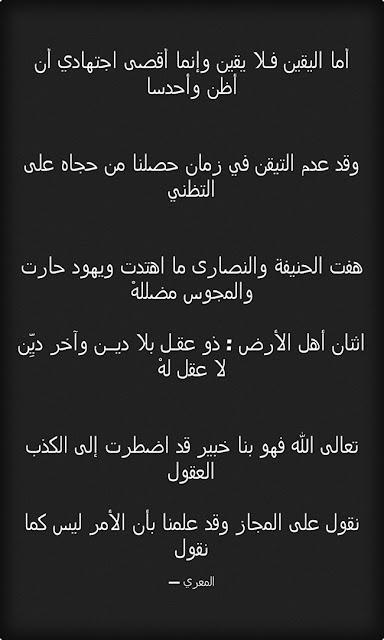 حكم و كلمات مأثورة للشاعر ابى العلاء المعرى