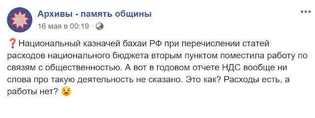О статье на связь с общественностью в бюджете бахаи России