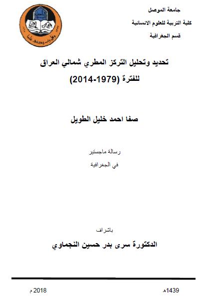 تحديد وتحليل التركز المطري شمالي العراق للفترة (1979 - 2014) - صفا أحمد خليل الطويل - رسالة ماجستير 2018م
