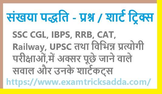 संखया पद्धति - प्रश्न  शार्ट ट्रिक्स  SSC CGL, IBPS, RRB, CAT, Railway, UPSC में अक्सर पूछे जाने वाले सवाल
