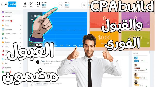 الطريقة الصحيحة للتسجيل في CPAbuild والقبول الفوري 2020