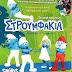 """Για τους μικρούς φίλους :Την Παρασκευή 6 Αυγούστου στο Θέατρο ΕΗΜ Φρόντζου"""" Επιχείρηση Στρουμφίτα"""""""