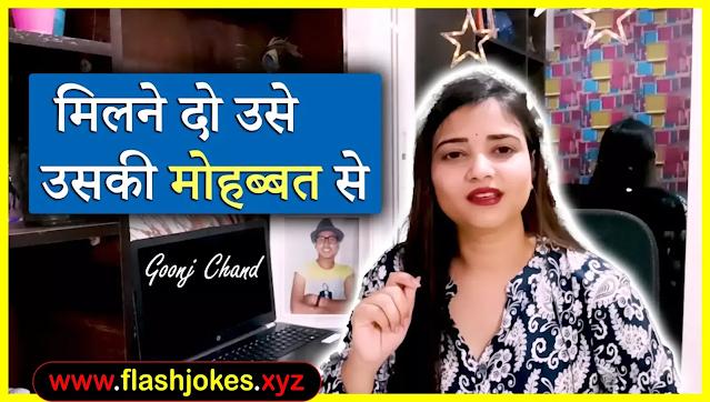 Milne Do Use Uski Mohabbat Se | Goonj Chand | Poetry