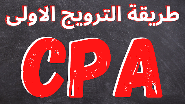 طريقة ترويج عروض cpa و الربح الحقيقي للمبتدئين 2021 | الربح من الانترنت 2021