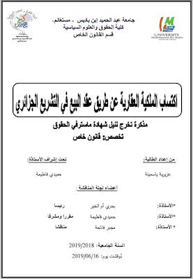 مذكرة ماستر: اكتساب الملكية العقارية عن طريق عقد البيع في التشريع الجزائري PDF
