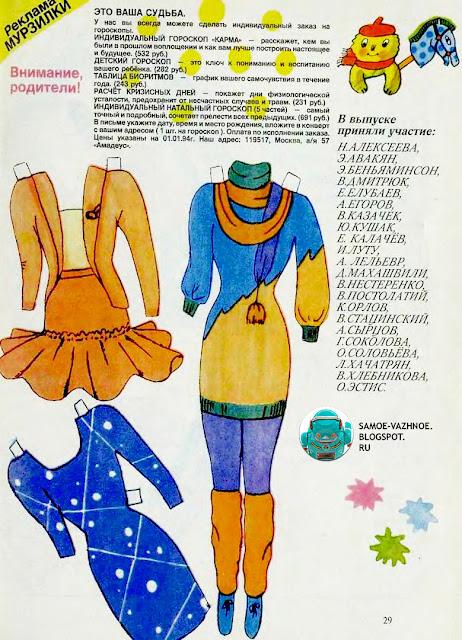 Бумажные куклы 90-х. Бумажные куклы из журнала Мурзилка. Бумажная кукла Барби журнал Мурзилка. Мурзилка 12 1993.