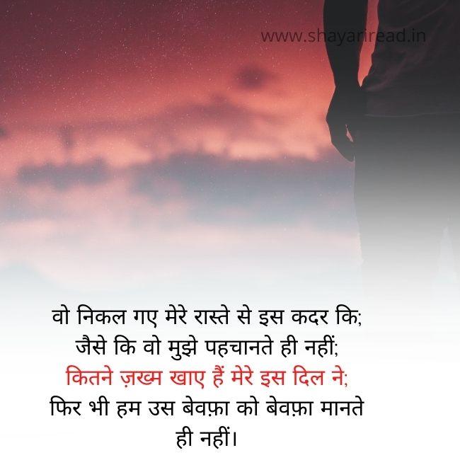 Bewafa Shayari Top 10 Hindi 140 Words