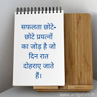 success quotes in hindi2