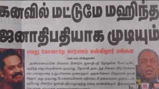 News paper in Sri Lanka : 21-08-2018