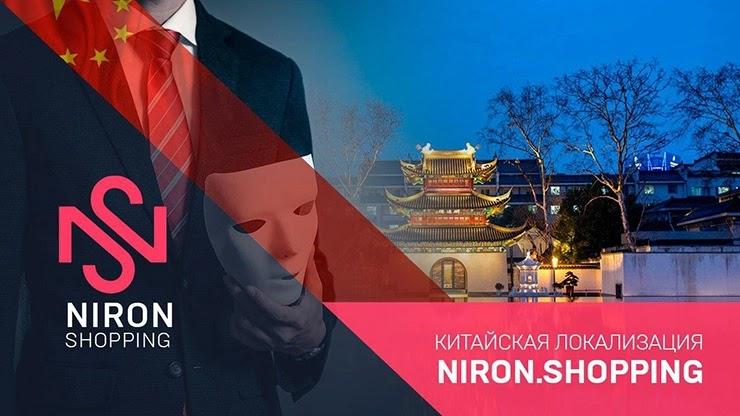 Китайская локализация Niron Shopping