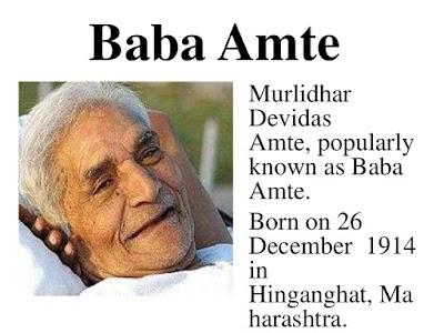Baba Amte (Murlidhar Devidas Amte) - మురళీధర్ దేవదాస్ ఆమ్టే - గాంధీజీ ఆయనకు అభయసాధక్ అనే బిరుదు ఇచ్చారు