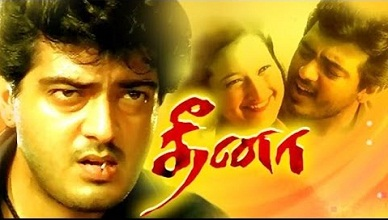 Dheena Movie Online