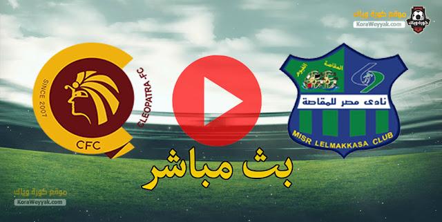 نتيجة مباراة مصر المقاصة وسيراميكا اليوم 20 ابريل 2021 في كأس مصر