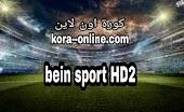 مشاهدة قناة بين سبورت 2 bein sports hd live بي ان سبورت 2 بث مباشر